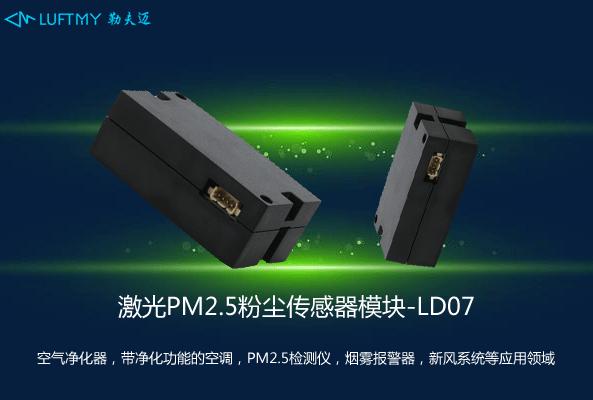 激光PM2.5粉尘传感器
