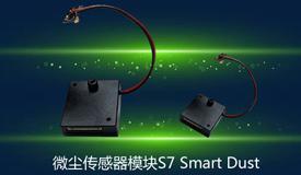 微尘传感器模块S7 Smart Dust