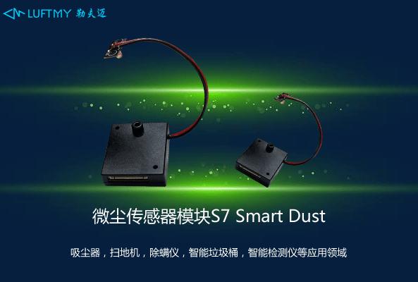 微尘传感器模组