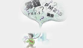 PM2.5传感器的原理与设计 实现检测空气PM2.5颗粒