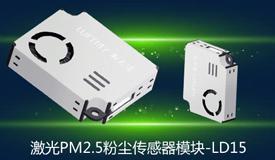 粉尘PM2.5激光传感器模块LD15