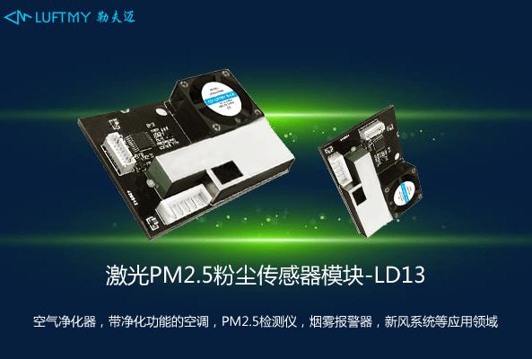 激光灰尘浓度传感器模块