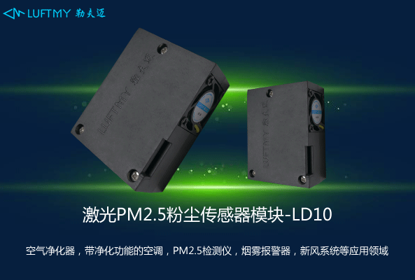 激光粉尘浓度传感器模块
