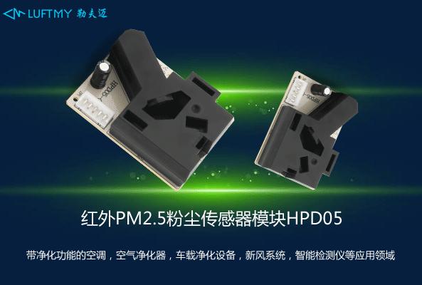 红外PM2.5灰尘颗粒物传感器模块