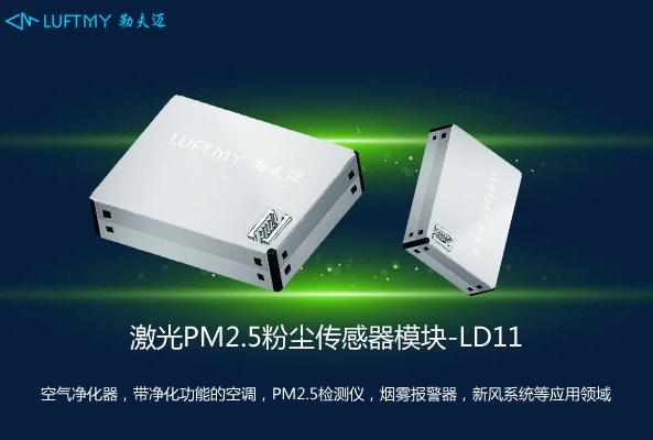 激光PM2.5粉尘传感器模块
