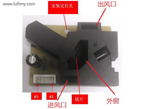 PM2.5红外传感器模块HPD05产品外观