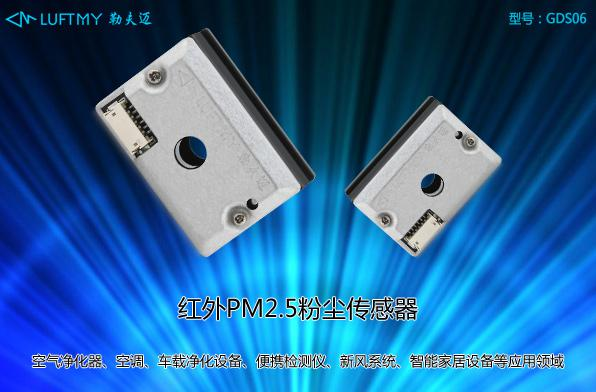 空气净化器红外PM2.5传感器模块