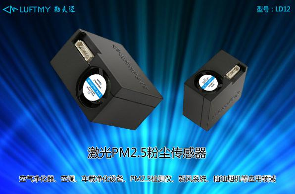 激光粉尘PM2.5颗粒传感器
