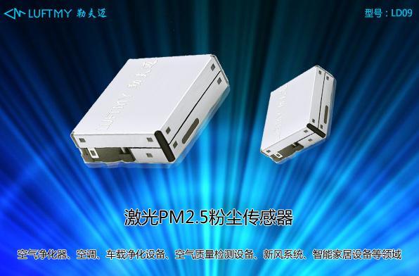 激光颗粒物传感器模块