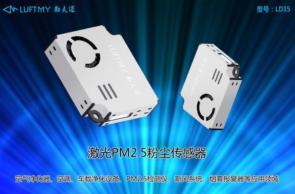 激光PM2.5灰尘颗粒物传感器模块