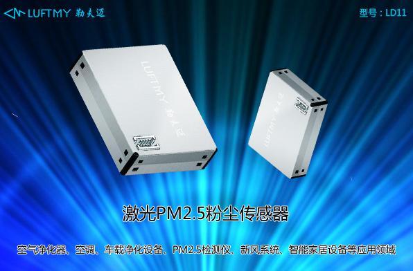 尘埃颗粒检测激光传感器