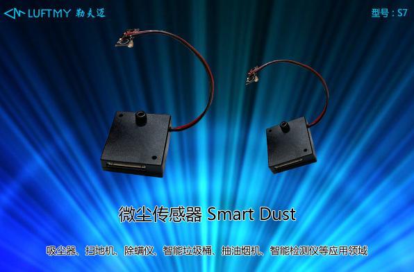 吸尘器灰尘识别感应器