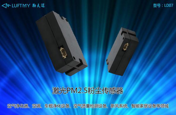 激光粉尘浓度传感器