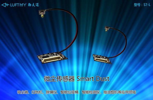 洁净度粒子传感器微尘传感器S7-L