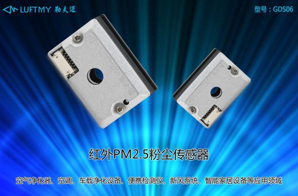 红外粉尘PM2.5传感器