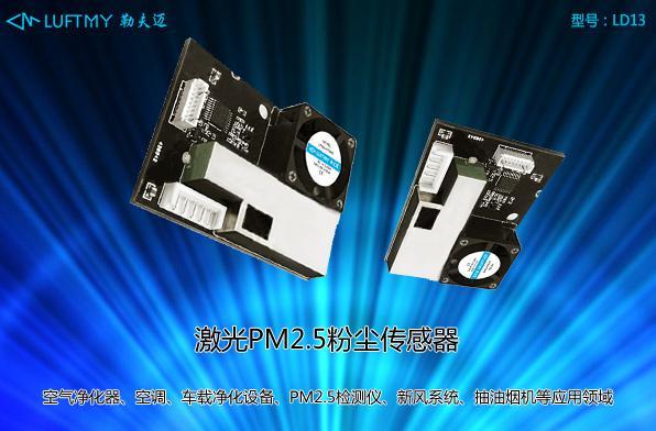 空气净化器PM2.5传感器模块