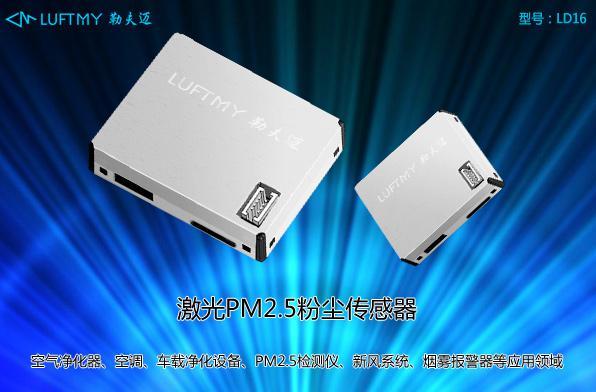 颗粒物PM2.5检测模块