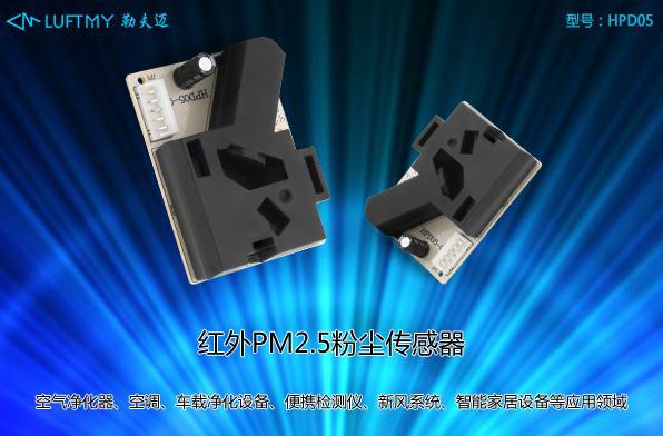 高精度灰尘传感器红外PM2.5传感器