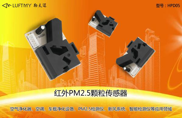 PM2.5传感器厂家勒夫迈粉尘检测传感器HPD05