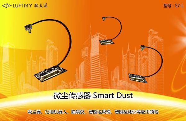 灰尘实时洁净度传感器微尘传感器