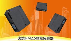 空气品质传感器满足空气净化器及新风系统等刚性需求