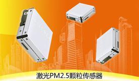 PM2.5带来的危害与激光PM