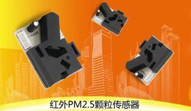 红外PM2.5传感器相对激光PM2.5传感器有哪些区别?