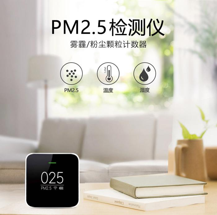 PM2.5检测仪产品-勒夫迈LUFTMY