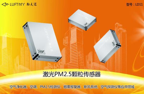 激光数字式PM2.5传感器高精度激光pm2.5传感器-勒夫迈LUFTMY