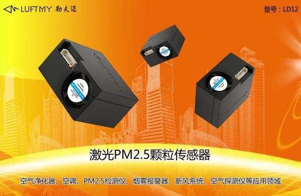 PM2.5传感器品牌细颗粒物粉尘传感器-勒夫迈LUFTMY