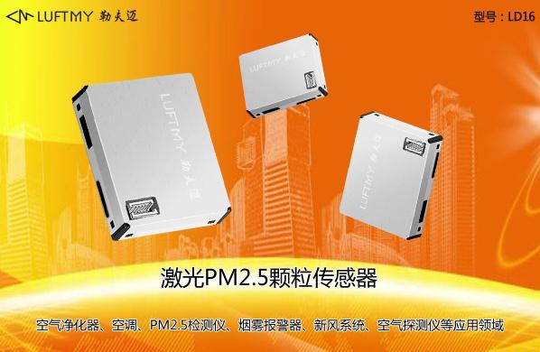激光空气质量传感器厂家高精度激光pm2.5传感器-勒夫迈LUFTMY