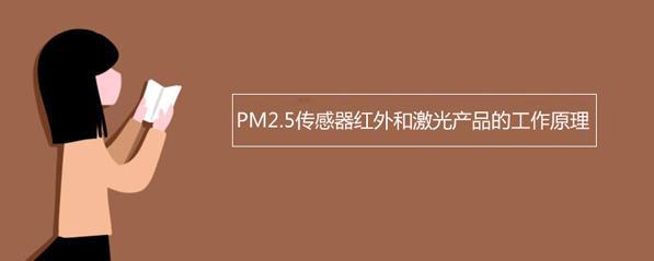 PM2.5传感器红外和激光产品的工作原理是什么?-勒夫迈LUFTMY
