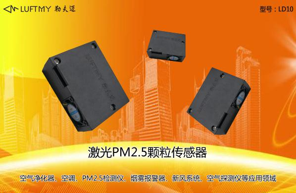 激光PM2.5传感器原理PM2.5自洁传感器-勒夫迈LUFTMY