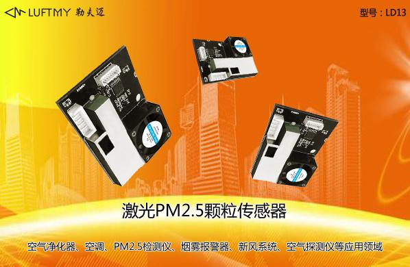 PM2.5传感器粉尘浓度检测传感器-勒夫迈LUFTMY