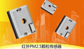 PM2.5灰尘传感器原理及用途是什么?