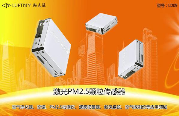 激光雾霾传感器激光粉尘传感器模组
