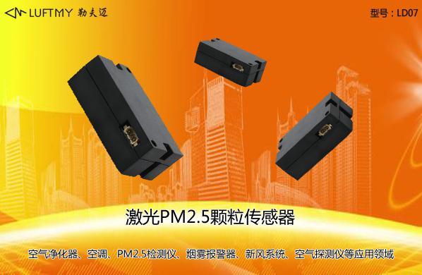 空气质量传感器原理激光粉尘浓度传感器模块-勒夫迈LUFTMY