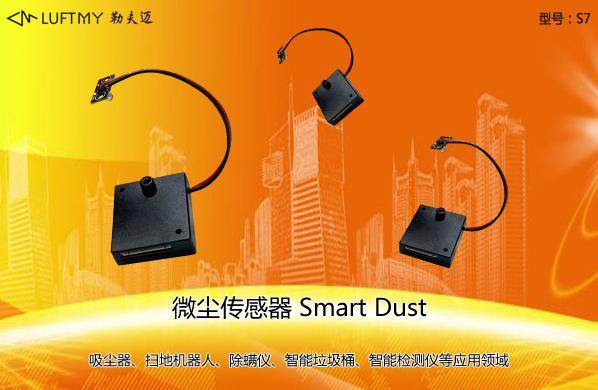 吸尘器灰尘智能识别器粉尘洁净度感应器-勒夫迈LUFTMY