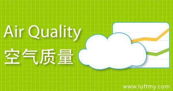 空气质量检测仪空气质量-勒夫迈LUFTMY