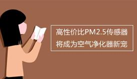高性价比PM2.5传感器将成为空气净化器新宠