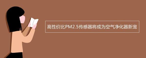 高性价比PM2.5传感器将成为空气净化器新宠-勒夫迈LUFTMY