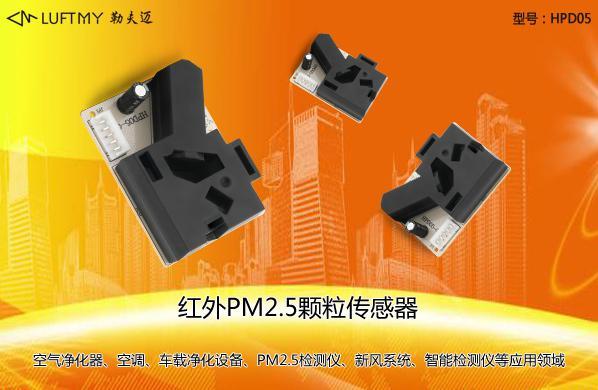 粉尘传感灰尘传感器模块高精度红外灰尘传感器-勒夫迈LUFTMY