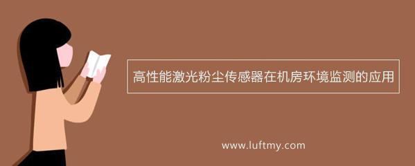 高性能激光粉尘传感器在机房环境监测的应用-勒夫迈LUFTMY