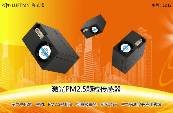 大量程激光粉尘浓度传感器灰尘粉尘检测传感器-勒夫迈LUFTMY