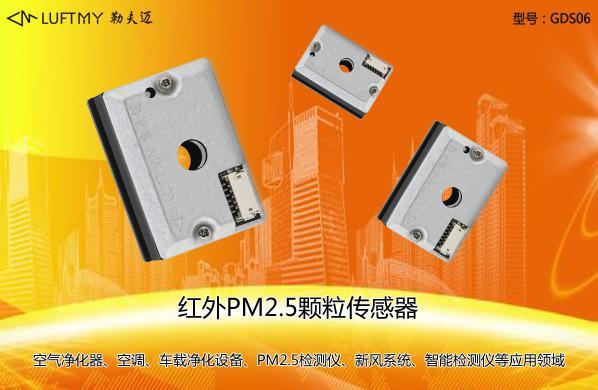 高性能激光粉尘传感器大量程红外粉尘传感器-勒夫迈LUFTMY