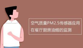 空气质量PM2.5传感器应用在餐厅厨房油烟的监测