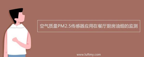 空气质量PM2.5传感器应用在餐厅厨房油烟的监测-勒夫迈LUFTMY