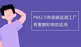 PM2.5传感器监测工厂有害颗粒物的应用
