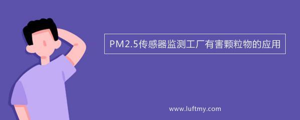 PM2.5传感器监测工厂有害颗粒物的应用-勒夫迈LUFTMY
