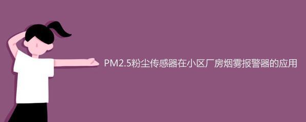 PM2.5粉尘传感器在小区厂房烟雾报警器的应用-勒夫迈LUFTMY